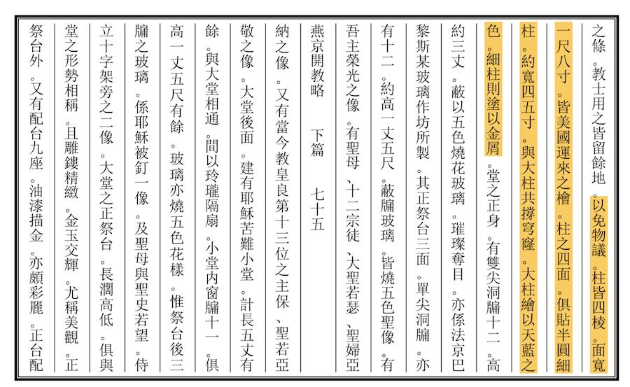 《燕京开教略》中关于西什库教堂的记载