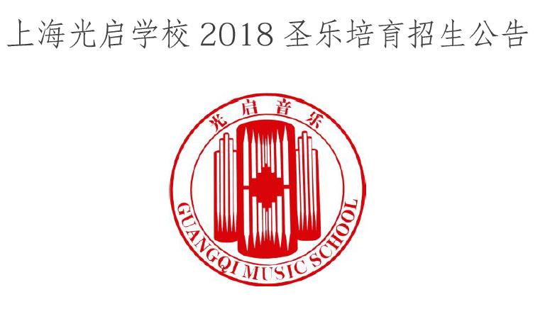 有个公告|上海光启学校2018圣乐培育招生公告