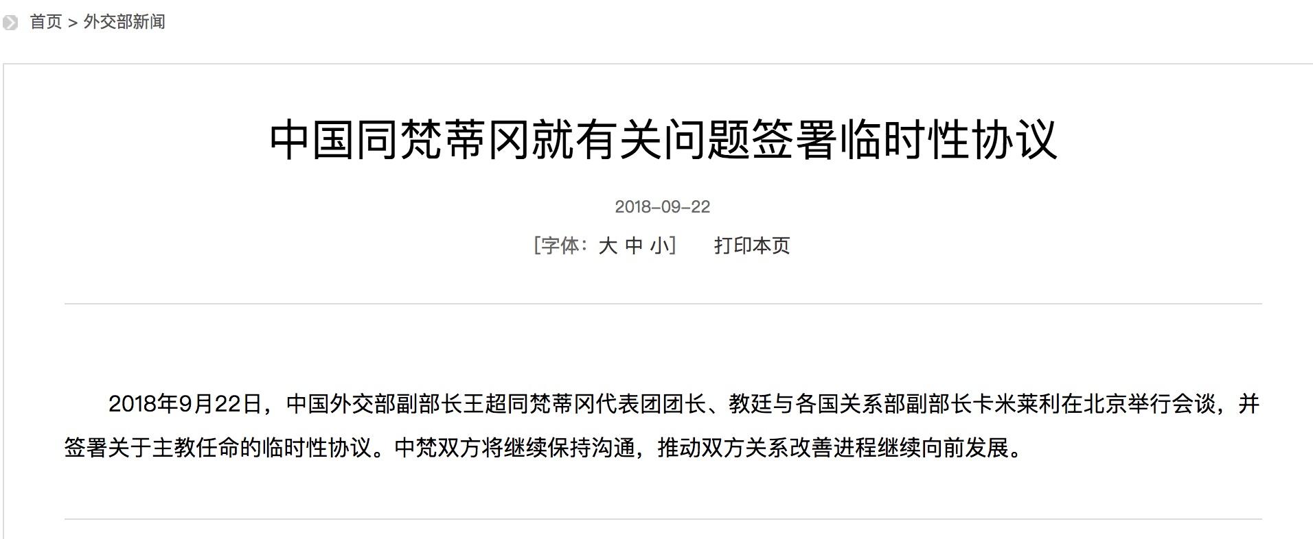 【外交部】中国同梵蒂冈就有关问题签署临时性协议